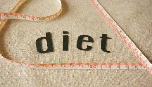 ダイエット中のリバウンドの原因は無計画?しない方法は?